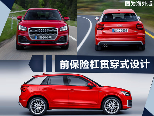 奥迪明年将在华推出5款SUV 产品系列增至8款-图9