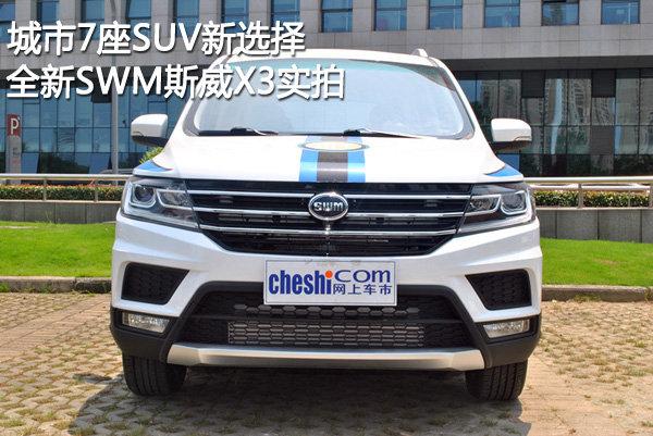 城市7座SUV新选择 全新SWM斯威X3实拍-图1