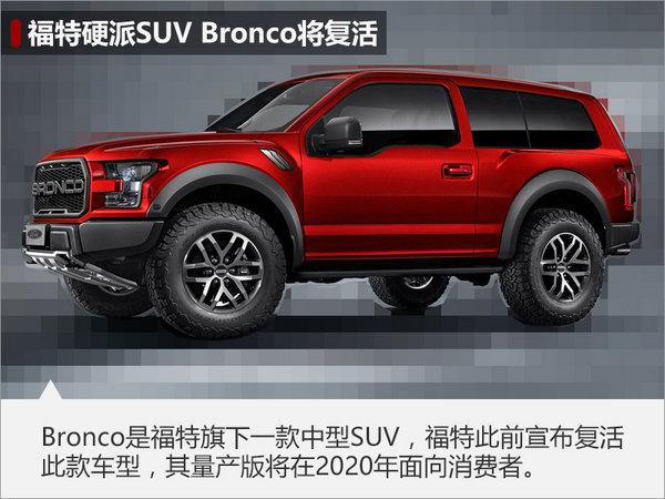 福特将推新SUV 含硬派越野/纯电动等7款-图2