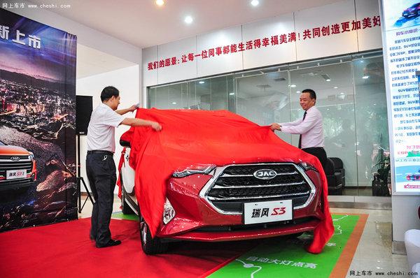 小型SUV双子星 江淮瑞风S2&S3重庆上市-图1