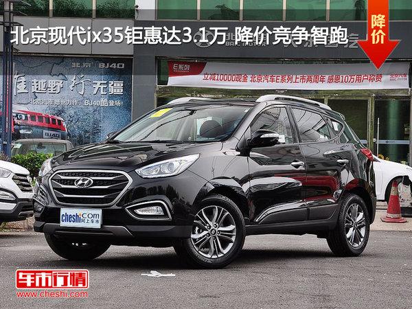 北京现代ix35钜惠达3.1万 降价竞争智跑-图1