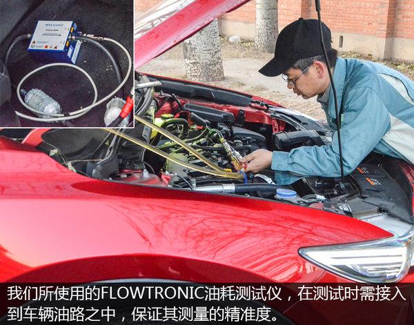 排量大等于高油耗? 清华测试马自达CX-5燃油经济性-图5