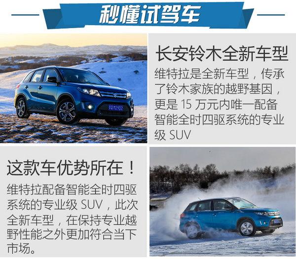 专业表现不惧冰雪 维特拉专业级SUV试驾-图1