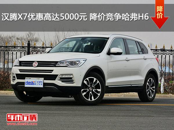 汉腾X7优惠高达5000元 降价竞争哈弗H6-图1