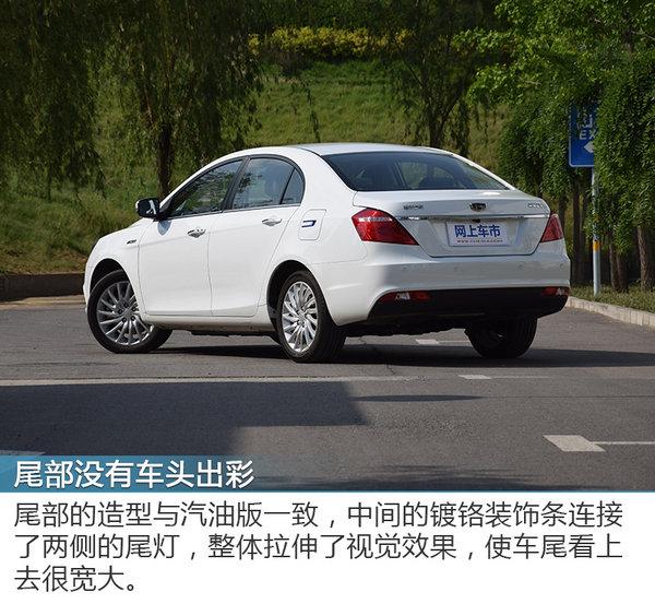 从北京能开到秦皇岛 试驾吉利帝豪EV300-图4