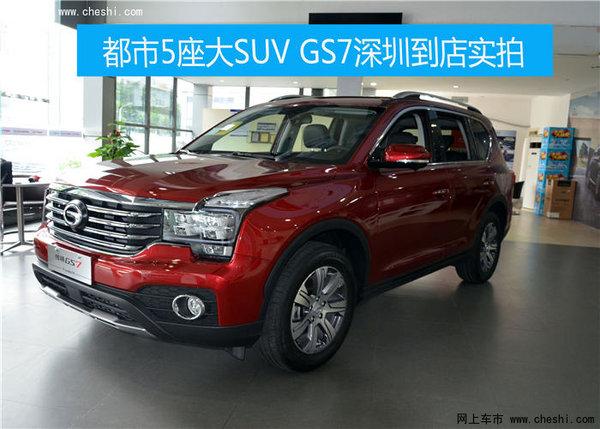 """""""7""""开得胜 都市5座大SUV GS7深圳实拍-图1"""