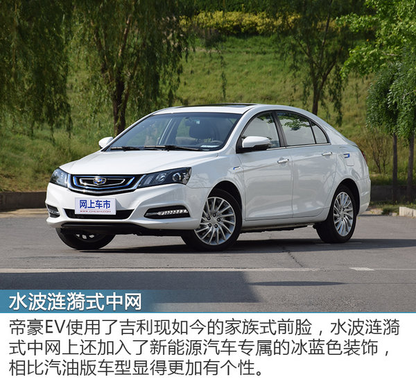从北京能开到秦皇岛 试驾吉利帝豪EV300-图2