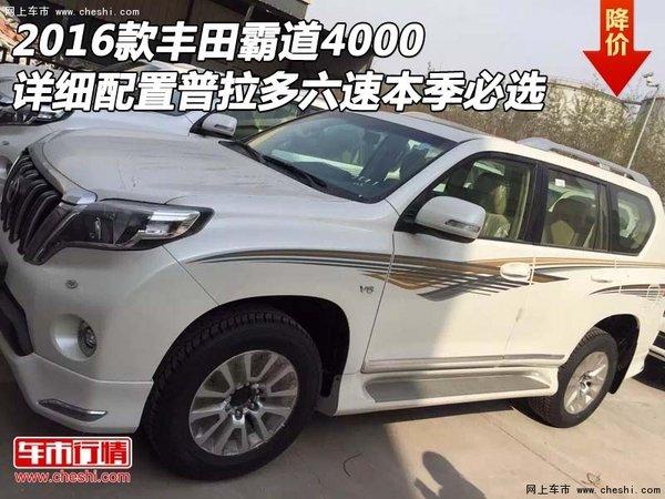 2016款丰田霸道4000配置详解 本季热卖