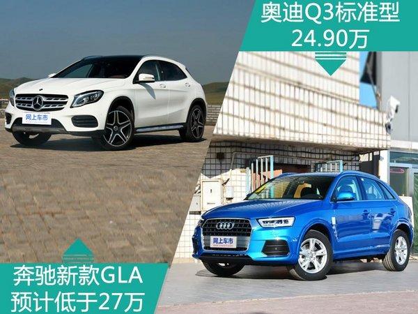 奔驰新GLA将换1.4T引擎-售价将下调 pk奥迪Q3-图5