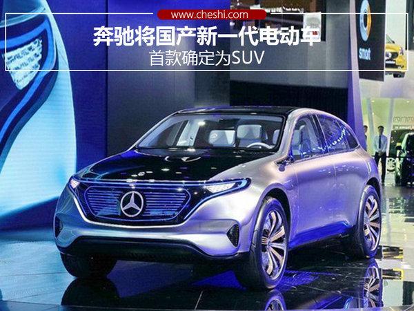 奔驰将国产新一代电动车 首款确定为SUV-图1