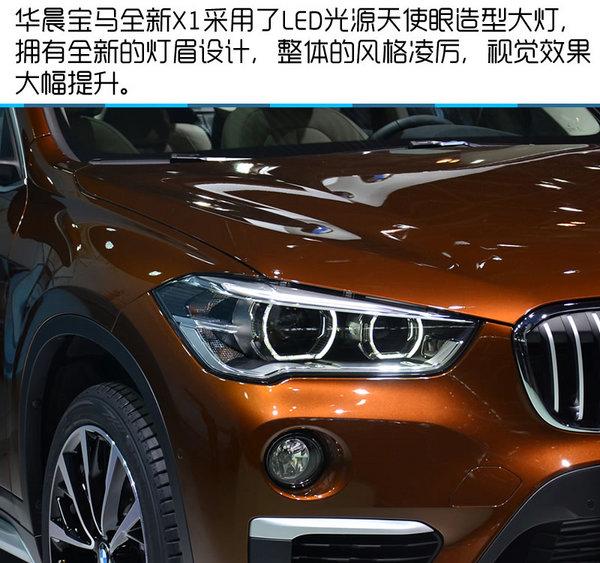 2016北京车展 华晨宝马全新X1实拍解析-图5