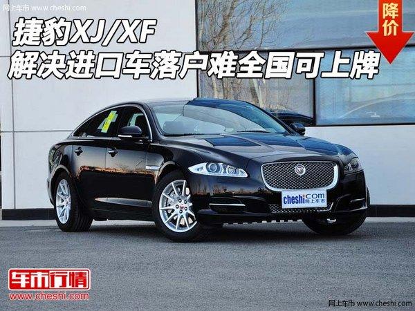 捷豹XJ/XF全系展厅降价,本店提车解决进口车落户难问题,全国可高清图片