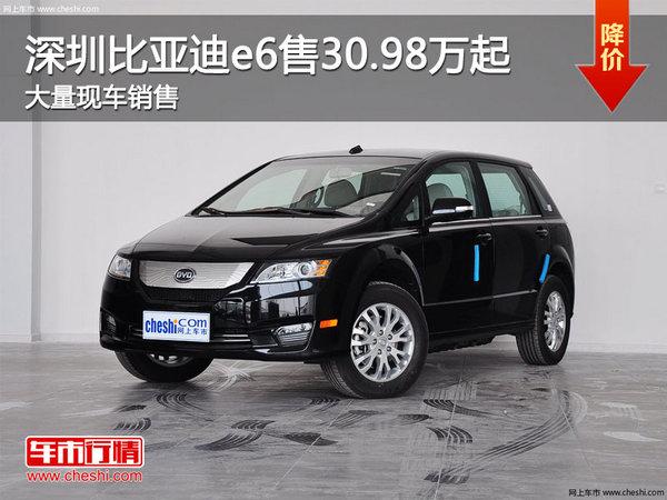 深圳比亚迪e6售30.98万起 竞争荣威eRX5-图1