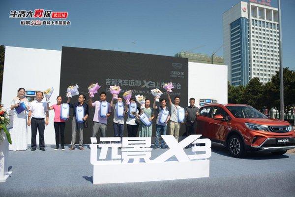 售价5.09万起 吉利远景X3武汉上市-图1