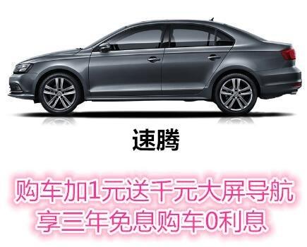 惠州惠众一汽大众广电车展价格提前爆料-图4