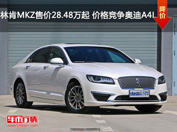 林肯MKZ售价28.48万起 鸿运国际竞争奥迪A4L-图1