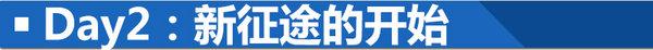 """居然开小型SUV去跑山 奇瑞瑞虎5x重庆""""悦野""""之旅(下)-图3"""