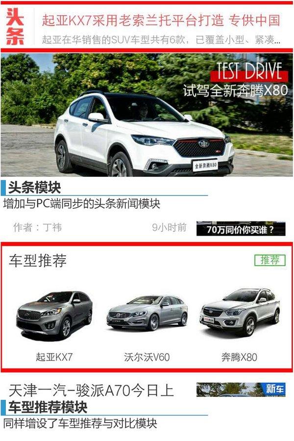 网上车市手机版全面改版  移动用户大幅攀升-图4
