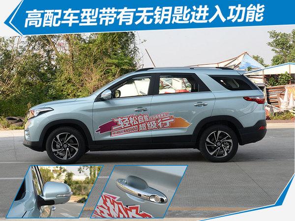 东风风光S560全新SUV正式上市 售XX-XX万元-图3