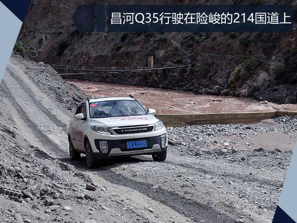 老司机开小鲜肉 北汽昌河Q35滇藏体验-图7