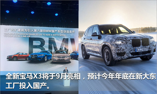 华晨宝马董事长吴小安:宝马将引进更多新产品-图2