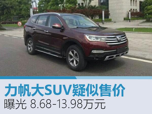 力帆大SUV疑似售价曝光 8.68-13.98万元-图1
