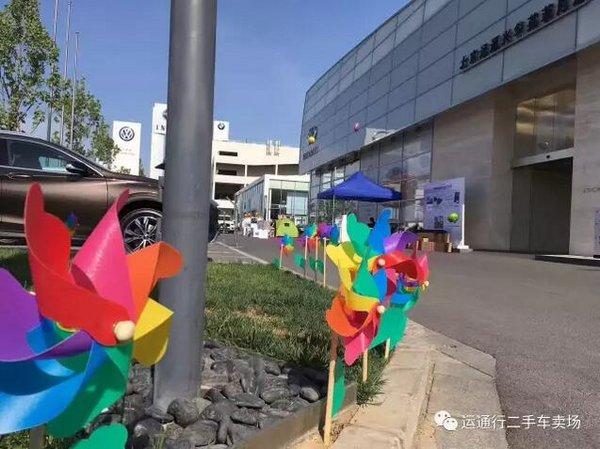 运通集团京南园区首届二手车大集落幕-图28