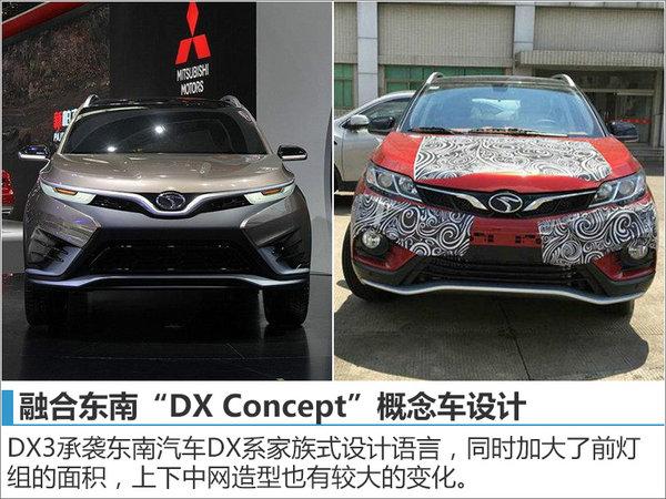 东南全新小型SUV-10月预售 竞争哈弗H2-图3