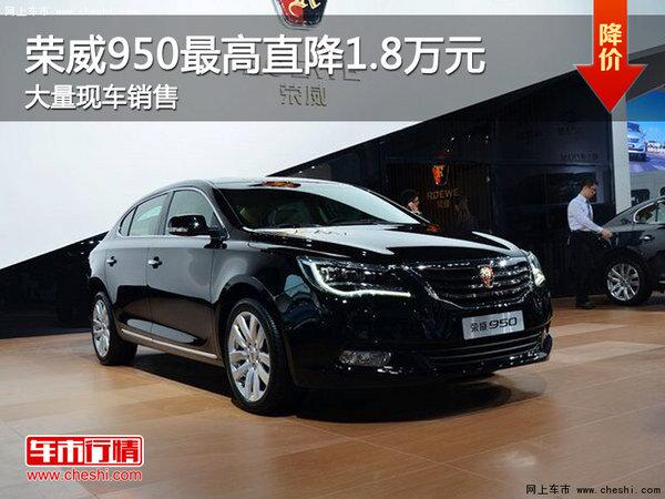 桂林通拓荣威950优惠高达1.8万元-图1