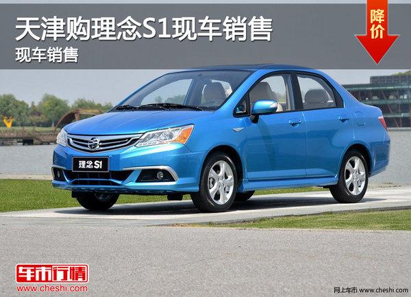 天津购理念S1现车销售 暂无优惠-图1