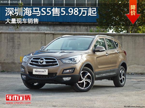 深圳海马S5售5.98万起 降价竞争哈弗H6-图1