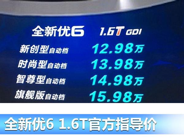 纳智捷新优6正式上市 售12.98-15.98万元-图2