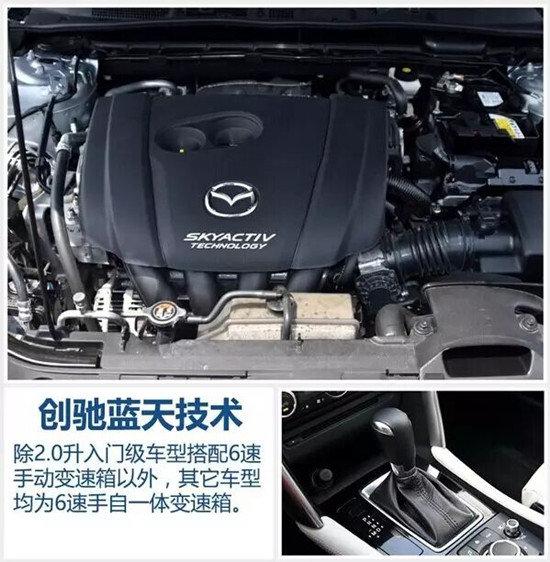 一汽马自达CX-4正式上市 售价14.08万起-图9