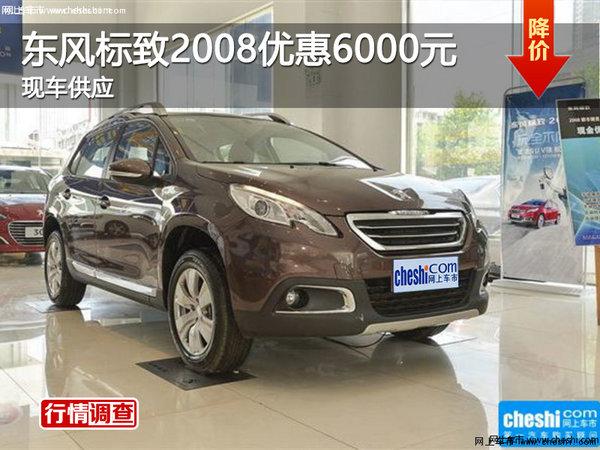 衡阳东风标致2008优惠6000元 现车供应-图1
