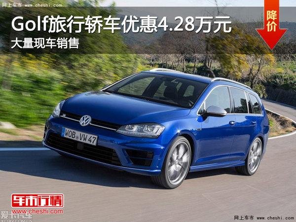 Golf旅行轿车现车优惠4.28万元-图1