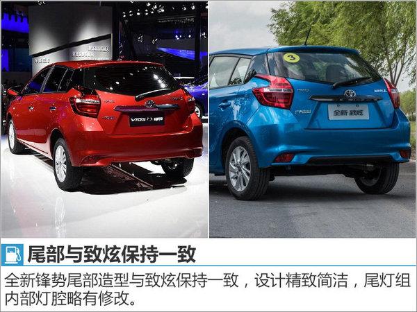 一汽丰田新小型车-搭1.3L 综合油耗5.2L-图7