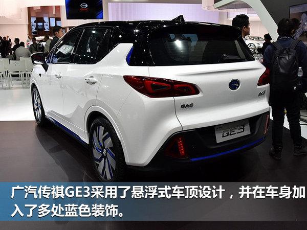 广汽传祺纯电动SUV-GE3开启预售 万起-图3