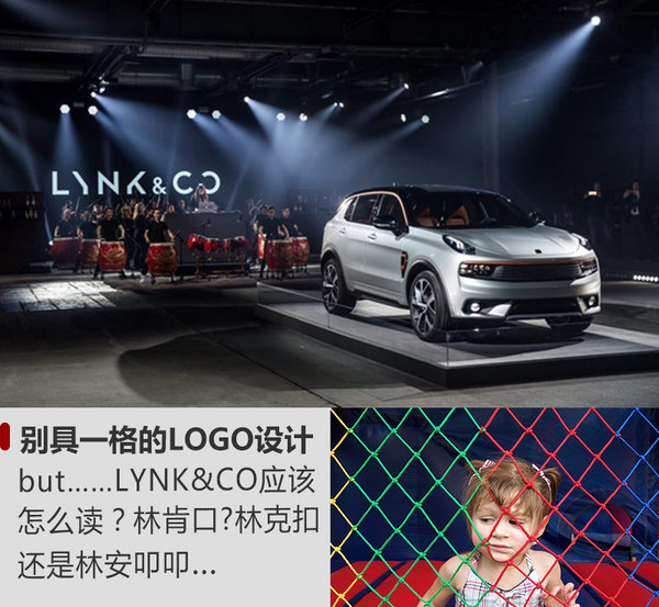 全新出行新体验  LYNK&CO这次很走心-图2