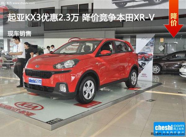 起亚KX3优惠2.3万 降价竞争本田XR-V-图1