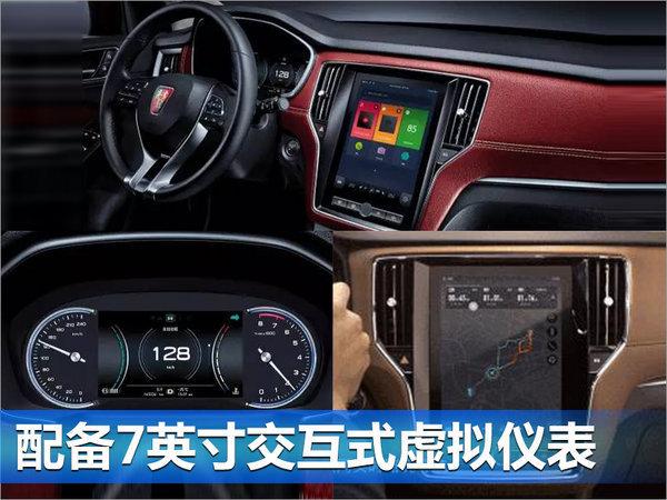 荣威RX5新车型今日上市 配置提升/售15.88万-图3