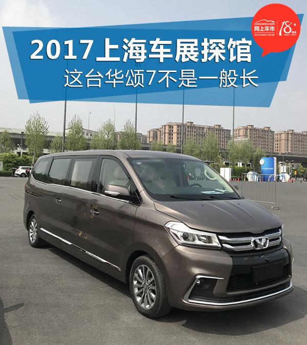 2017上海车展探馆 这台华颂7不是一般长-图1