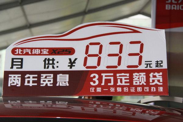 车展快播:首届南京家车超市促销优惠-图2