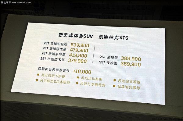 凯迪拉克XT5风范上市售35.99-53.99万元-图2