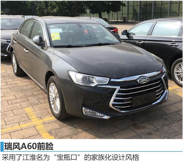 江淮高端轿车18日上市 竞争东风A9-图2