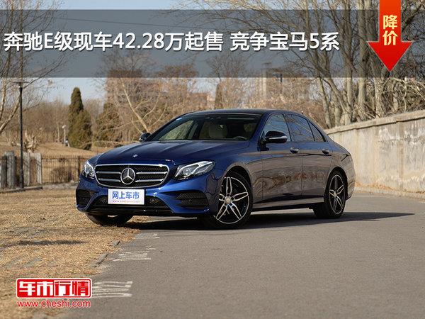 奔驰E级现车42.28万起售 竞争宝马5系-图1
