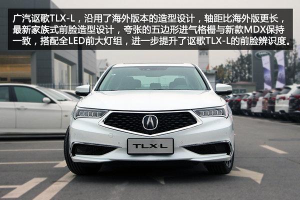 国产加长低调豪华  广汽讴歌TLX-L实拍-图2