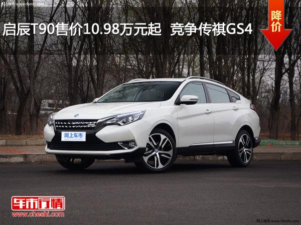 启辰T90售价10.98万元起  竞争传祺GS4-图1