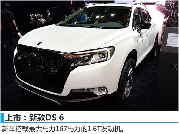 广州车展小排量新车汇总 省钱/动力增强-图17