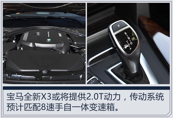 宝马中型SUV-X3将国产 与7系轿车同平台打造-图4