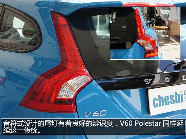 性能旅行车新丁 实拍沃尔沃V60 Polestar-图12
